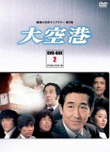 大空港 DVD-BOX PART2 デジタルリマスター版【昭和の名作ライブラリー 第5集】