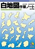 白地図作業ノート 改訂新版