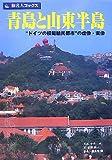 旅名人ブックス97 青島と山東半島
