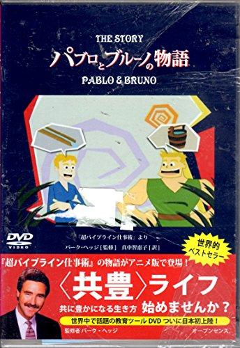 THE STORY PABLO&BRUNO パブロとブルーノの物語[DVD]