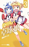 灼熱の卓球娘 3 (ジャンプコミックス)