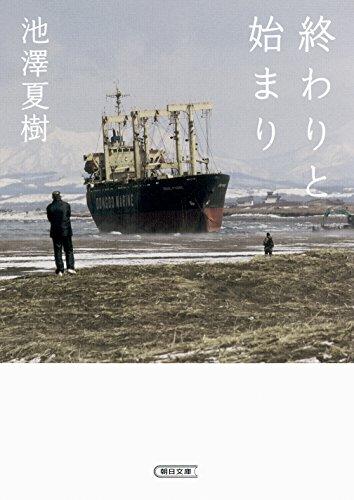 終わりと始まり (朝日文庫)