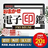 電子印鑑作成ソフト おまかせ電子印鑑 PREMIUM|ダウンロード版