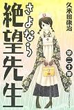 さよなら絶望先生(20) (講談社コミックス)