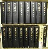 国史大辞典(全十五巻・全十七冊)