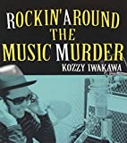 R.A.M(Rockin'Around the music Murder)!(DVD付)