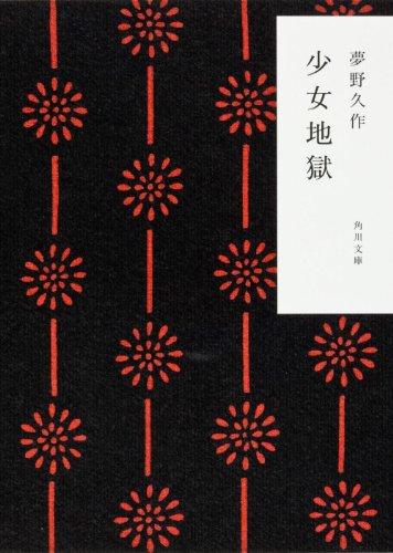 少女地獄 (角川文庫)の詳細を見る