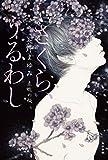 さくら、うるわし 左近の桜 (角川書店単行本)