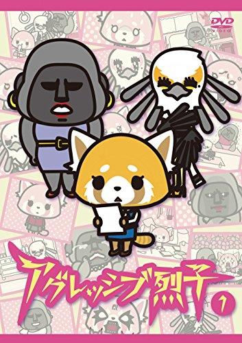 アグレッシブ烈子 1 [DVD]