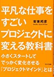 平凡な仕事をすごいプロジェクトに変える教科書