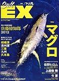 Salt EX 2012 AUTUMN 特集:マグロ (SUN MAGAZINE MOOK 別冊つり丸)