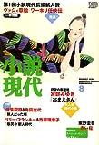 小説現代 2006年 08月号 [雑誌]