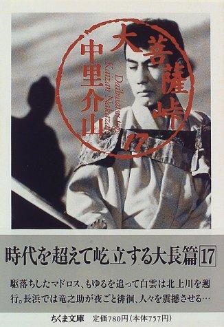 大菩薩峠〈17〉 (ちくま文庫)の詳細を見る
