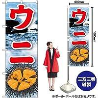 のぼり旗 ウニ 絵旗(2) No.21605 (受注生産)