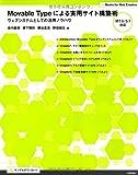 MovableTypeによる実用サイト構築術 ウェブシステムとしての活用ノウハウ MT5/5.1対応 (Books for Web Creative)