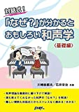 対話式! 「なぜ?」が分かるとおもしろい和声学〈基礎編〉/川崎絵都夫・石井栄治 共著(CK1) 画像