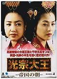 光宗大王-帝国の朝- DVD-BOX 4[DVD]
