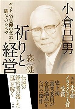 小倉昌男 祈りと経営~ヤマト「宅急便の父」が闘っていたもの~の書影