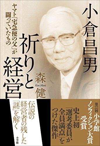 小倉昌男 祈りと経営~ヤマト「宅急便の父」が闘っていたもの~の詳細を見る