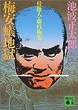 梅安蟻地獄―仕掛人・藤枝梅安 (講談社文庫 い 4-5)