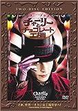 チャーリーとチョコレート工場 特別版 [DVD]