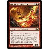 MTG [マジックザギャザリング] チャンドラのフェニックス[レア] /M14-134-R シングルカード