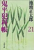 新装版 鬼平犯科帳 (21) (文春文庫)