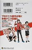 BREAK BACK 1 (少年チャンピオン・コミックス) 画像