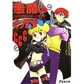 悪魔のミカタ666―スコルピオン・オープニング (電撃文庫)