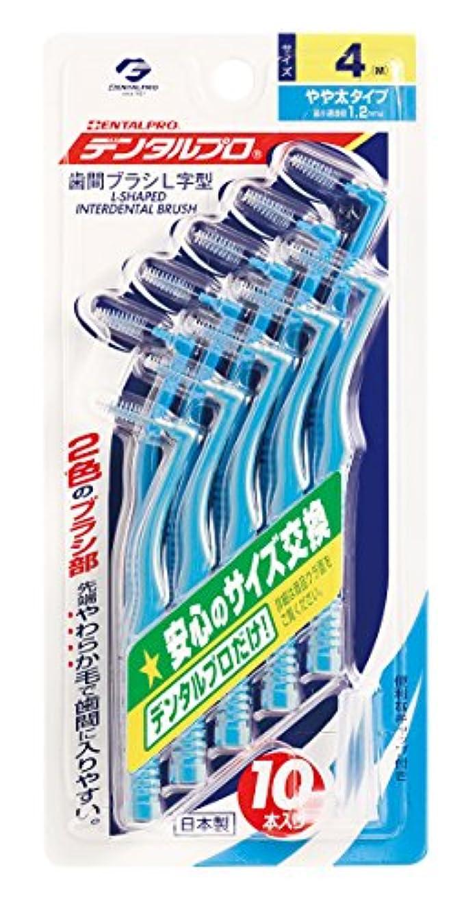 流す伝導近々デンタルプロ L字型歯間ブラシ サイズ4(M) ×10個セット