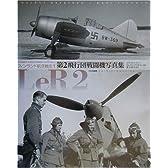 第2飛行団戦闘機写真集 LeR2―フィンランド航空戦史〈1〉 (フィンランド航空戦史 (1))