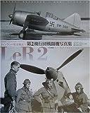 第2飛行団戦闘機写真集 LeR2—フィンランド航空戦史〈1〉 (フィンランド航空戦史 (1))