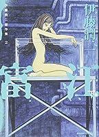 伊藤潤二傑作集 2 富江 下 (ASAHI COMICS)