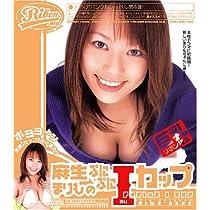 麻生まりものぷにぷにIカップ [DVD]