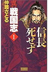 異戦国志 (1) (歴史群像新書) 新書