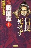 異戦国志 (1) (歴史群像新書)