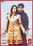 二千年の恋(4)[DVD]