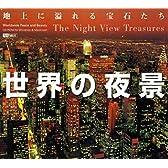 世界の夜景