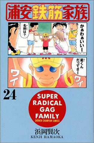 浦安鉄筋家族 (24) (少年チャンピオン・コミックス)