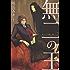 無二の王~坂の上の魔法使い2~ (CRAFT SERIES;ミリオンコミックス)