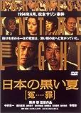 日本の黒い夏―冤罪―