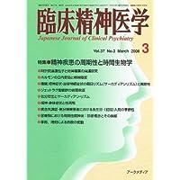 臨床精神医学 2008年 03月号 [雑誌]