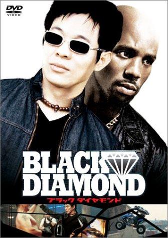 ブラック・ダイヤモンド 特別編 [DVD]