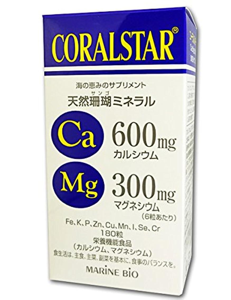 コーラルスター 180粒 [サンゴカルシウム]