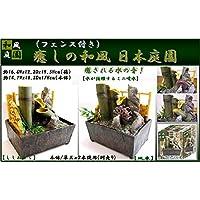 癒しの和風 日本庭園(フェンス付き) 2種セット(2個セット)/プレゼント/お土産