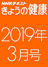 NHKきょうの健康 2019年3月号 [雑誌] NHK きょうの健康 (NHKテキスト)