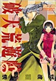 破天荒遊戯 (7) 限定版・卓上カレンダー付 (IDコミックス ZERO-SUMコミックス)