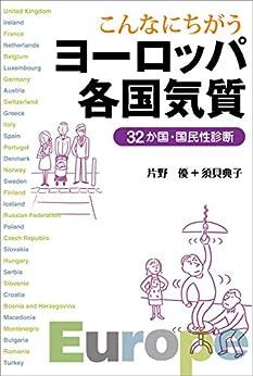 [片野 優, 須貝 典子]のこんなにちがう ヨーロッパ各国気質 32か国・国民性診断