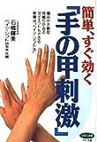 簡単、すぐ効く『手の甲刺激』―痛みや不眠症、耳鳴りが治る、ダイエットもできる、新療法「ペイン・シフト法」 (ビタミン文庫)