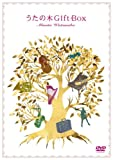 うたの木 Gift Box[DVD]